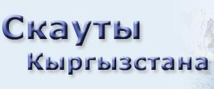 Скауты Кыргызстана