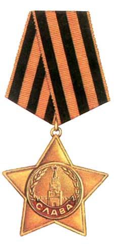 Орден Славы I степени.