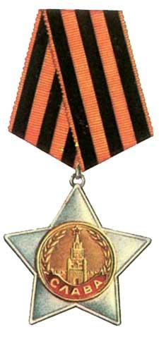 Орден Славы II степени.