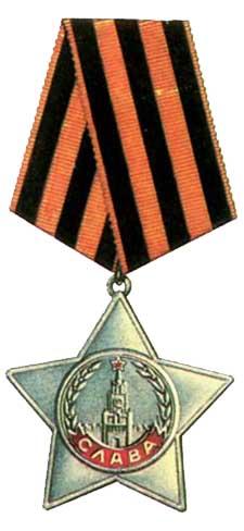 Орден Славы III степени.