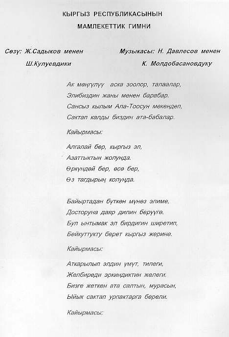 Скачать мелодию гимн казахстана